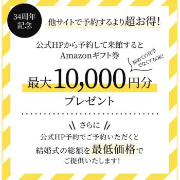 【34周年記念】絶対にもらえるAmazonギフト券10,000円!